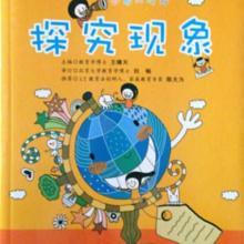 供应小学生图书课外读物文学科普书籍