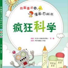供应小学生课外阅读读物图书批发网
