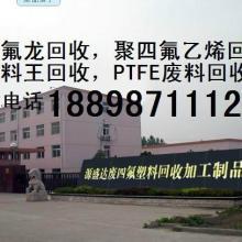 供应浙江回收高温塑料PTFE废料价格,PEEK棒头刨丝回收站批发