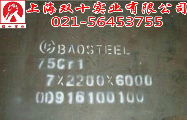 供应浙江75Cr1冷轧平板,浙江75Cr1冷轧钢板,75Cr1冷轧卷