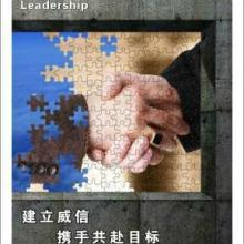 供应领导力挂图办公室挂图企业文化海报企业标语工厂标语质量标语批发