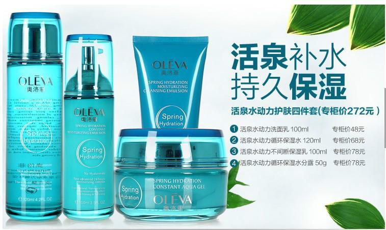 供应奥洛菲活泉水动力面部护理套装补水保湿 护肤/化妆品