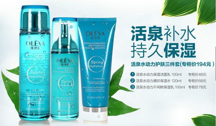 奥洛菲活泉水动力补水保湿套装 面部护肤护理化妆品