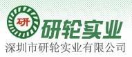 深圳市研轮实业有限公司