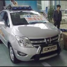 供应长安CX20前后吹塑保险杠防撞杠CX20护杠汽车改装用品零配批发