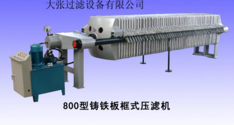 供应化学纤维压滤机
