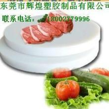 辉煌供应河南砧板/优质耐用的环保塑料菜板切肉板圆形切菜板