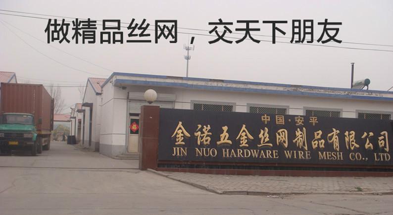 安平县金诺五金丝网制品有限公司(贸易部)