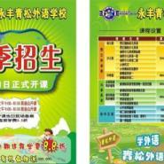 中秋节超市开业彩页印刷图片