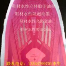 供应鞋材厚板浆料