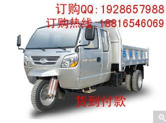 供应福田五星atx3000多缸车型三轮摩托车高清图片