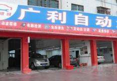 广州广利自动变速箱服务有限公司简介