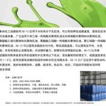 耐水性成膜助剂