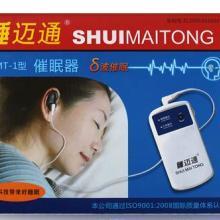 供应睡迈催眠器睡眠器治疗仪器保健失眠仪个人护理按摩睡觉更香批发