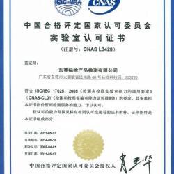 供應ISO12952-1/2枕頭阻燃測試