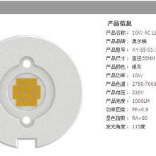 供应ACLED集成灯珠发光模块10W无需电源交流110V/220V批发