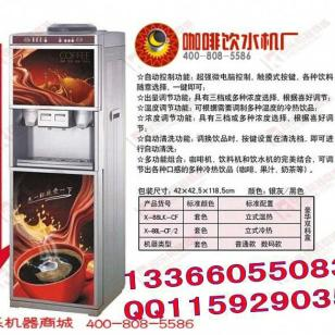 天津奶茶咖啡饮水机公司图片