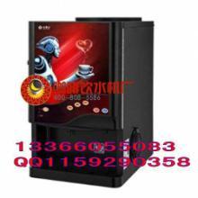 供应冷热型心连心咖啡机X98CF-C奶茶咖啡机,北京奶茶咖啡机厂家