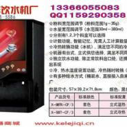 北京奶茶咖啡饮水机图片