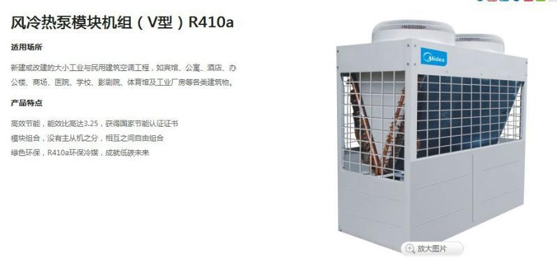 供应美的风冷热泵模块机组V型大通