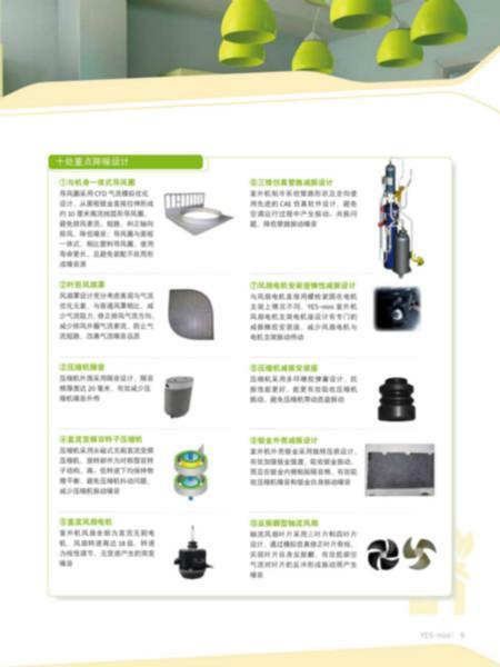 供应家用中央空调设计约克选型配置