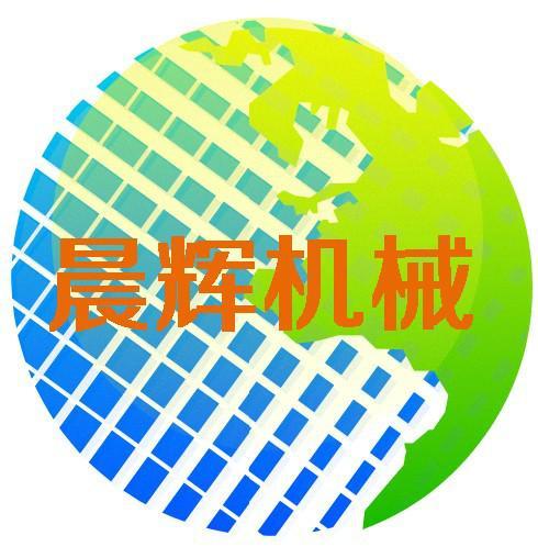 芜湖晨辉机械加工公司