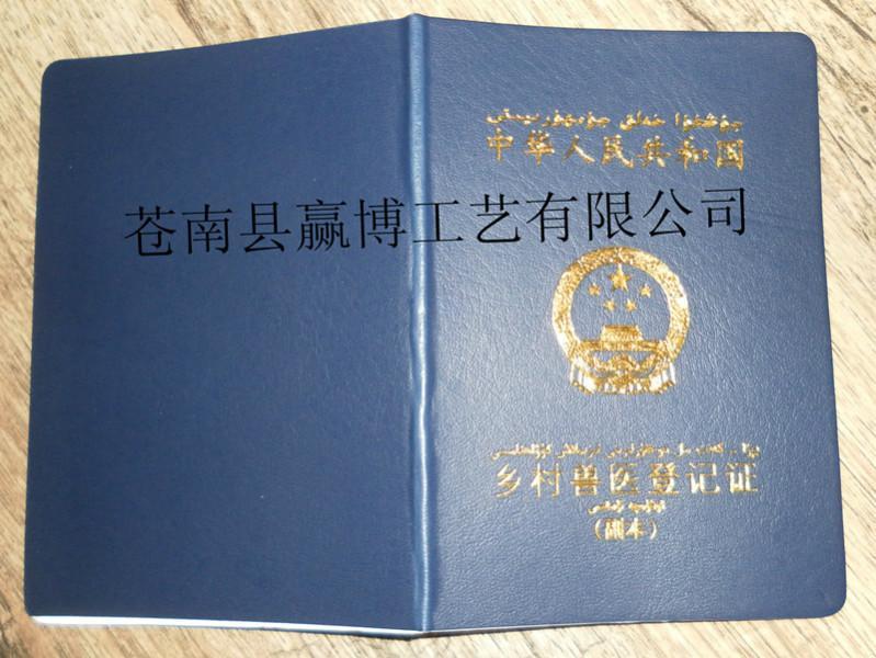 乡村兽医登记�y�-��+_供应,制作乡村兽医登记证厂,乡村兽医登记证印制价格