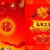 供应深圳布吉区新年红包生产厂家,布吉区新年红包批发,布吉区新年红包价