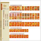 供应珠海新年红包批发,珠海新年红包价格,珠海新年红包生产厂家