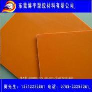 橘红色电木板图片