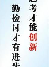 供应培训学习标语-(X类)