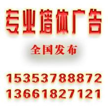 供应陕西榆林市墙体广告公司