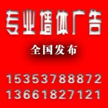 陕西西安市高陵县户外墙体广告公司1535-378-8872