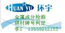 钴矿石鉴定中心 铅锌矿鉴定公司13538212153