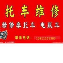 供应摩托车维修电动车维修道路救援18910833585