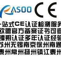 南通苹果充电器CE认证