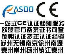 南通苹果充电器CE认证iPad保护套CE认证iPad贴膜CE认证批发