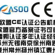 昆山壁灯CE认证图片