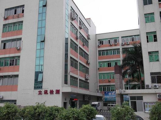 深圳市立讯产品技术服务有限公司中山办事处图片