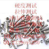 供应H13模具钢牌号判定成分分析测试深圳珍伟测金属检测图片