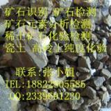 供应矿石单质元素分析找珍伟测-张S