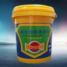 供应广西防水专家碧家索JS聚合物防水涂