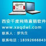 供应企业管理直销软件