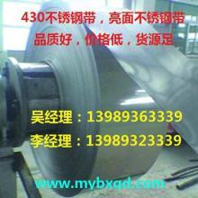 供应不锈钢用途,301不锈钢带价格,304不锈钢带价格批发