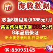 郑州BPG多线VPS图片