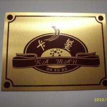 供应红酒酒盒铭牌,包装盒标牌,礼品盒贴牌批发