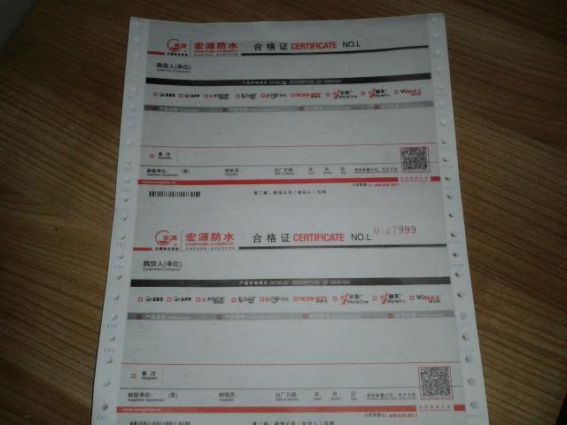 燃气收据凭证图片 燃气收据凭证样板图 燃气收据凭证 锐旗-收据样本