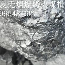 供应宁夏最好的烤火煤无烟煤银川块