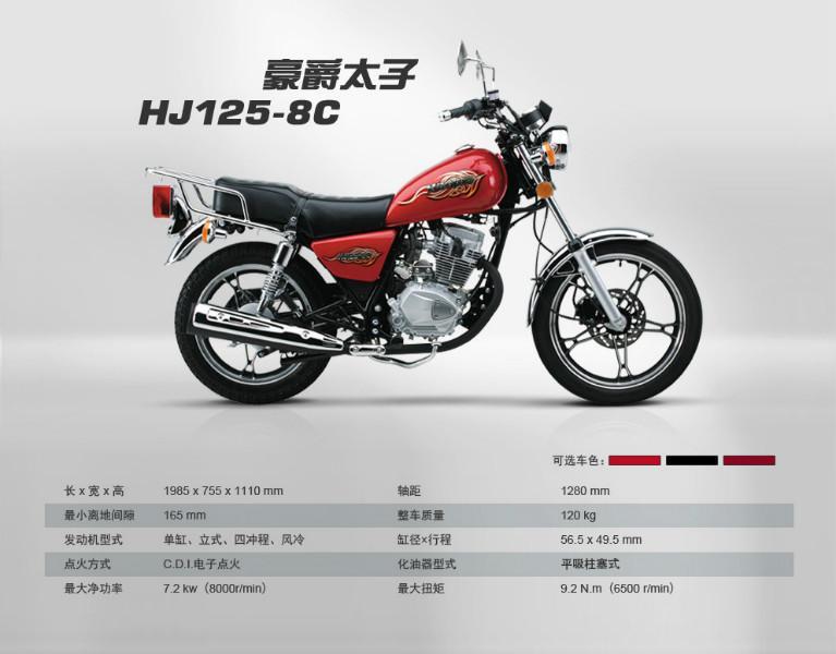 供应豪爵太子hj1258c摩托车