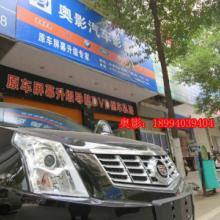 供应凯迪拉克SRX升级导航倒车轨迹 南京实体店安装